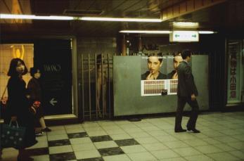 Eckhard Kremers 1978 No Entrance Tokyo [立入禁止東京]