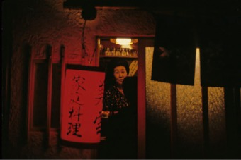 Eckhard Kremers 1979 Mama-san Shinjuku [ママさん新宿]