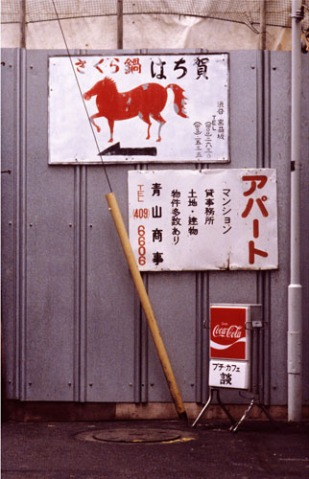 Eckhard Kremers 1979 Sakura Nabe [さくら鍋]
