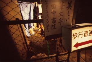 Eckhard Kremers 1979 Sankousha Shinjuku [歩行者新宿]